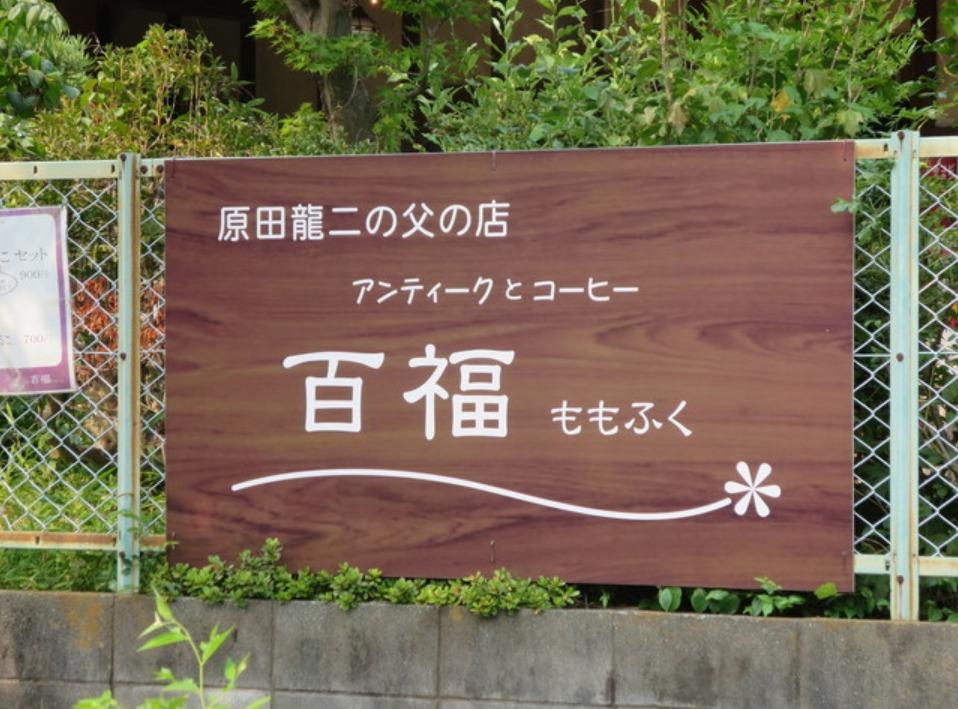 原田龍二の父の店